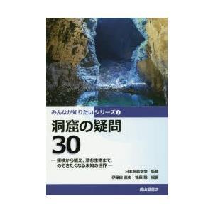 洞窟の疑問30 探検から観光,潜む生物まで,のぞきたくなる未知の世界|dss