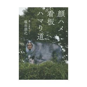 本 ISBN:9784426119812 塩谷朋之/著 出版社:自由国民社 出版年月:2015年08...