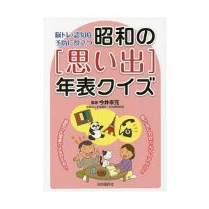 本 ISBN:9784426119935 今井幸充/監修 出版社:自由国民社 出版年月:2015年1...
