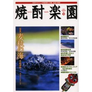 焼酎楽園 Vol.18