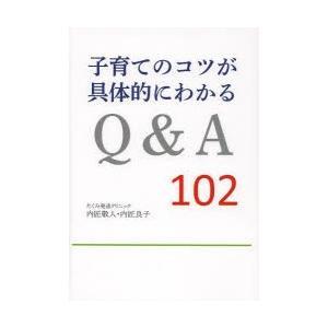 子育てのコツが具体的にわかるQ&A102