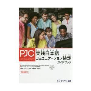 実践日本語コミュニケーション検定ガイドブック|dss