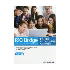 実践日本語コミュニケーション検定ブリッジ問題集|dss