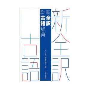 本 ISBN:9784469021219 林巨樹/編 安藤千鶴子/編 出版社:大修館書店 出版年月:...