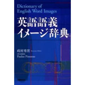 英語語義イメージ辞典