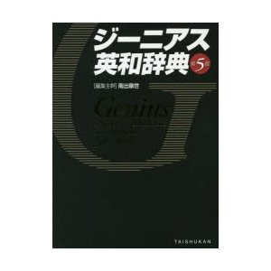 ジーニアス英和辞典の関連商品10