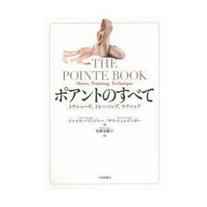 本 ISBN:9784469267754 ジャニス・バリンジャー/著 サラ・シュレジンガー/著 佐野...