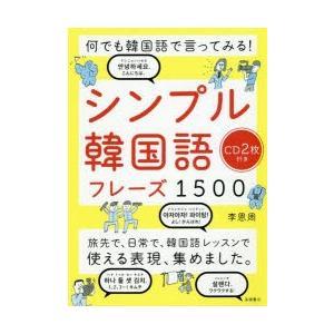 シンプル韓国語フレーズ1500 何でも韓国語で言ってみる! dss