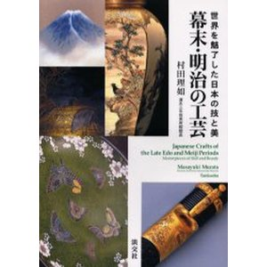 幕末・明治の工芸 世界を魅了した日本の技と美|dss