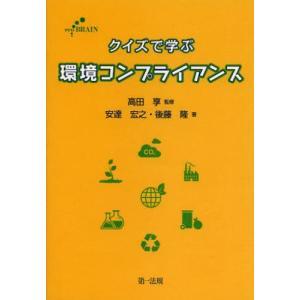 クイズで学ぶ環境コンプライアンスの商品画像 ナビ