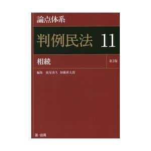 論点体系判例民法 11|dss