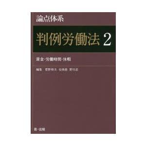 論点体系判例労働法 2|dss