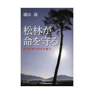 松林が命を守る 高田松原の再生を願う