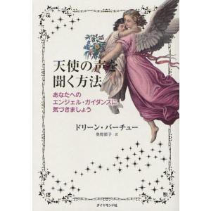 本 ISBN:9784478005262 ドリーン・バーチュー/著 奥野節子/訳 出版社:ダイヤモン...