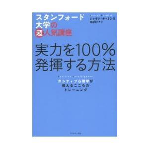 本 ISBN:9784478022580 シャザド・チャミン/著 田辺希久子/訳 出版社:ダイヤモン...