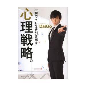 本 ISBN:9784478025222 DaiGo/著 出版社:ダイヤモンド社 出版年月:2013...