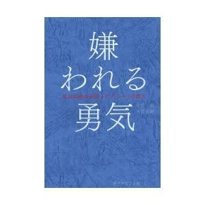【おすすめ書籍】 本 ISBN:9784478025819 岸見一郎/著 古賀史健/著 出版社:ダイ...