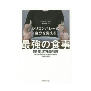 本 ISBN:9784478039670 デイヴ・アスプリー/著 栗原百代/訳 出版社:ダイヤモンド...