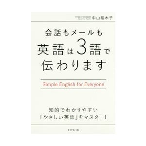 本 ISBN:9784478069400 中山裕木子/著 出版社:ダイヤモンド社 出版年月:2016...