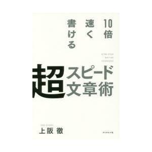 本 ISBN:9784478102442 上阪徹/著 出版社:ダイヤモンド社 出版年月:2017年0...