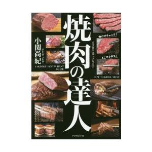 本 ISBN:9784478103166 小関尚紀/著 出版社:ダイヤモンド社 出版年月:2018年...