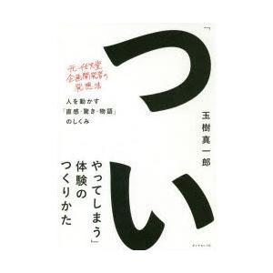 本 ISBN:9784478106167 玉樹真一郎/著 出版社:ダイヤモンド社 出版年月:2019...