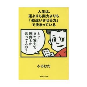 本 ISBN:9784478106341 ふろむだ/著 出版社:ダイヤモンド社 出版年月:2018年...
