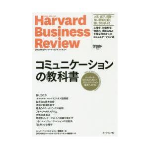 コミュニケーションの教科書 ハーバード・ビジネス・レビューコミュニケーション論文ベスト10