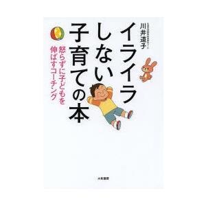 本 ISBN:9784479782810 川井道子/著 出版社:大和書房 出版年月:2014年03月...