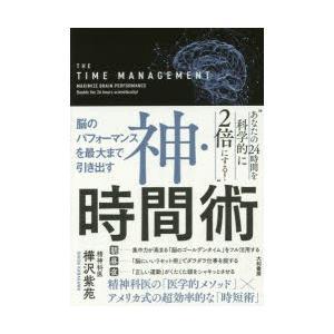 本 ISBN:9784479795827 樺沢紫苑/著 出版社:大和書房 出版年月:2017年04月...