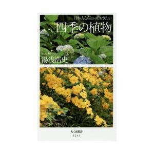 日本人なら知っておきたい四季の植物|dss