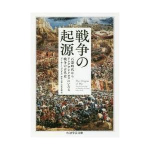 本 ISBN:9784480098900 アーサー・フェリル/著 鈴木主税/訳 石原正毅/訳 出版社...