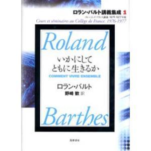 ロラン・バルト講義集成 1|dss