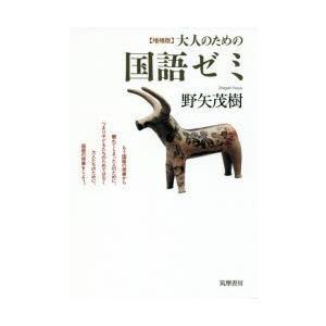 本 ISBN:9784480816801 野矢茂樹/著 出版社:筑摩書房 出版年月:2018年10月...