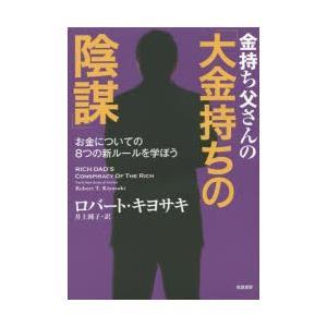 本 ISBN:9784480864413 ロバート・キヨサキ/著 井上純子/訳 出版社:筑摩書房 出...