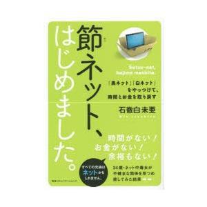 本 ISBN:9784484142289 石徹白未亜/著 出版社:阪急コミュニケーションズ 出版年月...