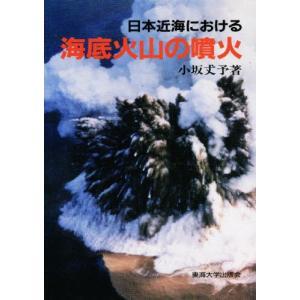 日本近海における海底火山の噴火|dss