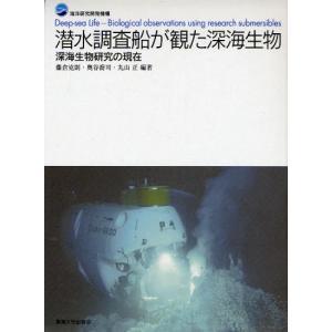 潜水調査船が観た深海生物 深海生物研究の現在 dss