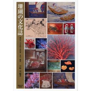 珊瑚の文化誌 宝石サンゴをめぐる科学・文化・歴史|dss