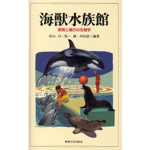 海獣水族館 飼育と展示の生物学 dss