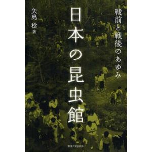 日本の昆虫館 戦前と戦後のあゆみ|dss
