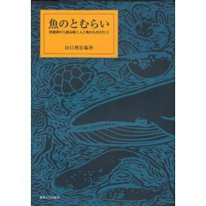 魚のとむらい 供養碑から読み解く人と魚のものがたり dss