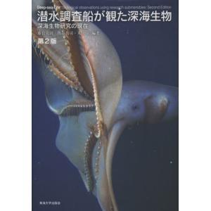 潜水調査船が観た深海生物 深海生物研究の現在|dss