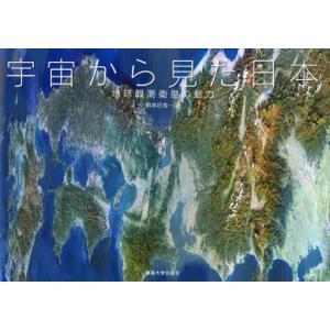 宇宙から見た日本 地球観測衛星の魅力|dss