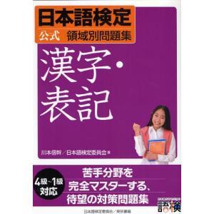 日本語検定公式領域別問題集漢字・表記 dss