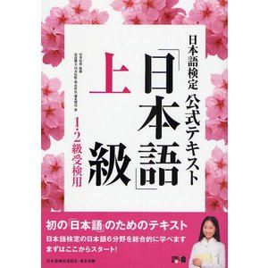 日本語検定公式テキスト「日本語」上級 1・2級受検用 dss