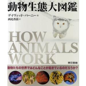 動物生態大図鑑 dss