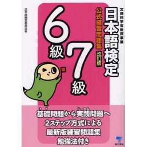 日本語検定公式練習問題集6級/7級 文部科学省後援事業 dss
