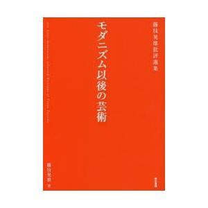 モダニズム以後の芸術 藤枝晃雄批評選集|dss