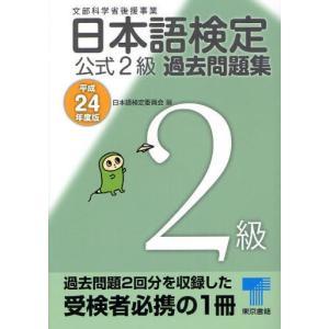 日本語検定公式2級過去問題集 平成24年度版 dss
